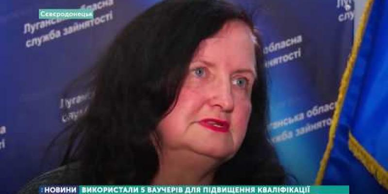 """Вбудована мініатюра для Телебачення """"UA: Донбас"""" Ваучери на навчання від служби зайнятості 06.05.2019 р."""