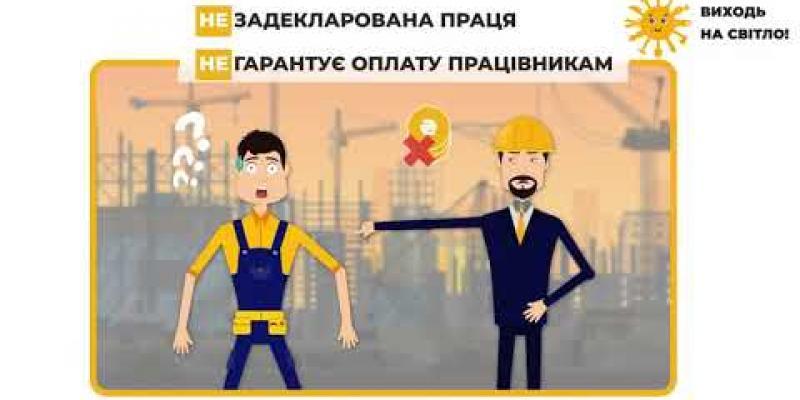 Вбудована мініатюра для Незадекларована праця це проблема в Україні!