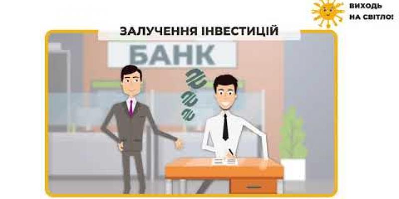 Вбудована мініатюра для Незадекларована праця не гарантує розвиток бізнесу!
