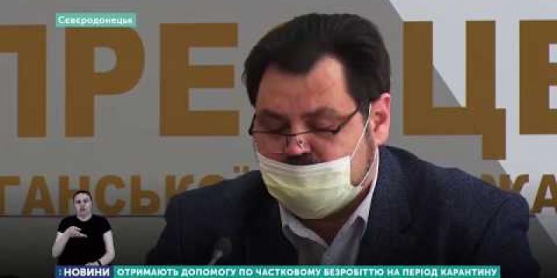 """Вбудована мініатюра для ТРК Суспільне Донбас. На Луганщині майже 90 підприємців отримають """"карантинну"""" допомогу від держави. 20.05.2020"""