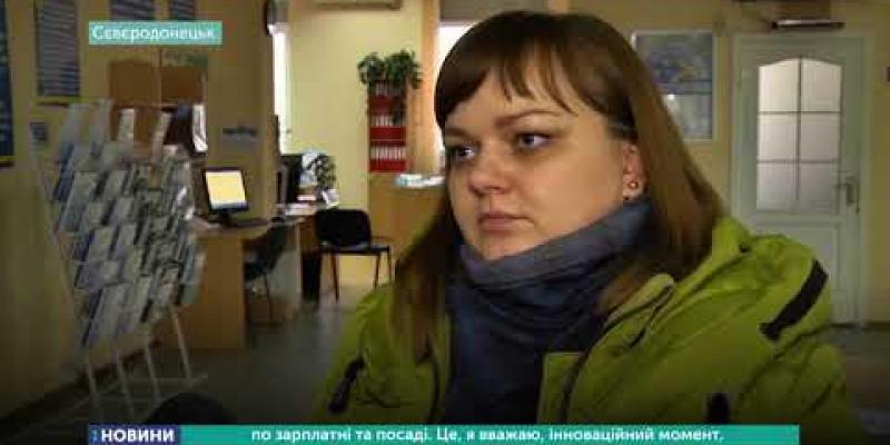 """Вбудована мініатюра для Кар'єрні радники допомагають клієнтам Сєвєродонецького центру зайнятості.  За матеріалами ТРК """"UA:Донбас"""""""