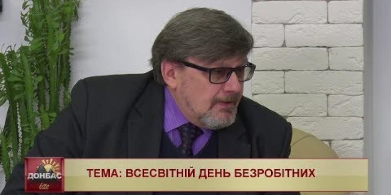 """Вбудована мініатюра для ТРК """"UA: Донбас"""" прямий ефір """"Донбас Life"""" 28 січня - Всесвітній день безробітного"""