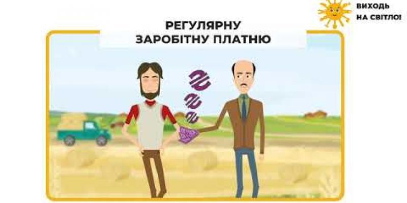 Вбудована мініатюра для Незадекларована праця не захищає ваші трудові та соціальні права!