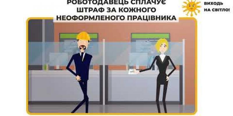 Вбудована мініатюра для Незадекларована праця не захищає від штрафу!